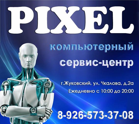 Компьютерный центр Пиксель Жуковский ремонт сотовых телефонов, ноутбуков